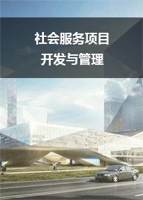 杨浦区社会组织领袖人才初级研修班